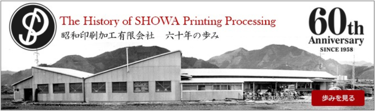 The History of SHOWA Printing Processing 昭和印刷加工有限会社 六十年の歩み