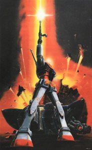 2002 レンチキュラー印刷ガンダム3Dポスター