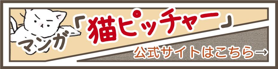 マンガ「猫ピッチャー」公式サイトはこちら→